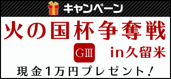 【TOP(複)】CP_火の国杯争奪戦in久留米(GIII)キャンペーン_191027