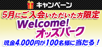 【TOP(複)】CP_welcome!オッズパークキャンペーン_210613
